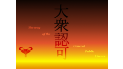 [The way of the General Public License wallpaper]